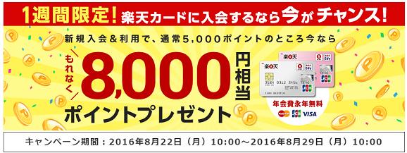 楽天カードで高額8000円