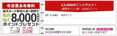 ハピタスで楽天カード入会2万円