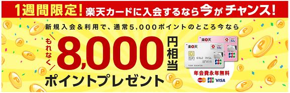 楽天カード入会で8000円もらえる
