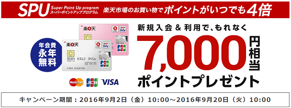 楽カード天入会で7000円もらえる