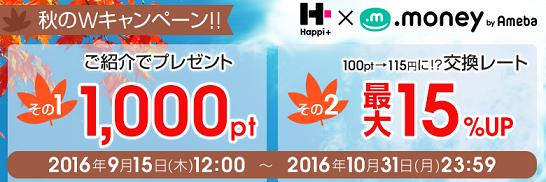 ハピタス新規入会キャンペーン