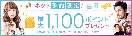 楽天ビューティ最大1100ポイント