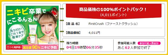 藤田ニコルのニキビケアFirstCrush(ファーストクラッシュ)