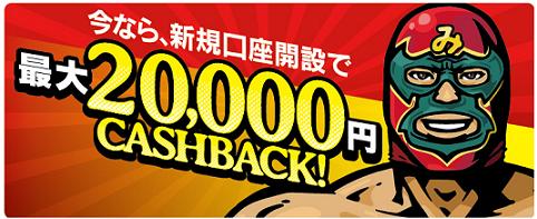 みんなのFX2万円キャッシュバック