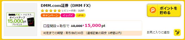 ハピタスDMM証券15000円還元
