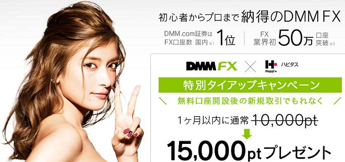 ローラCMのDMM証券