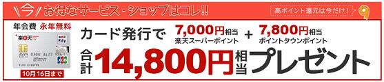 楽天カードで14800円もらえる