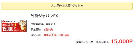 外為ジャパンFXで高額マイル