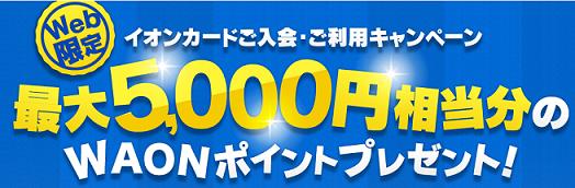 WEB限定イオンカードキャンペーン