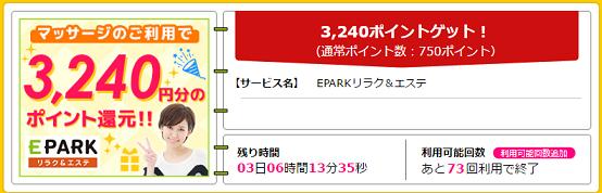 EPARKリラク&エステで100%還元