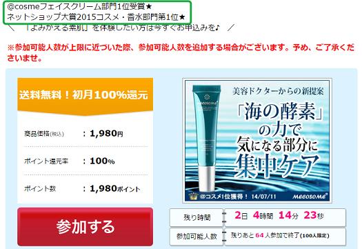 ネットショップ大賞2015コスメ・香水部門第1位
