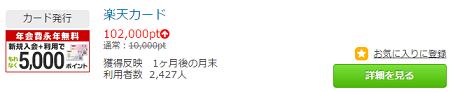 楽天カードで5100円