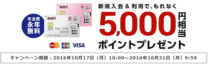 楽天カード入会で5000円キャンペーン