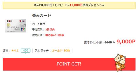 楽天カード入会で最大17,000円