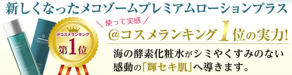ネットショップ大賞コスメ、香水部門第1位