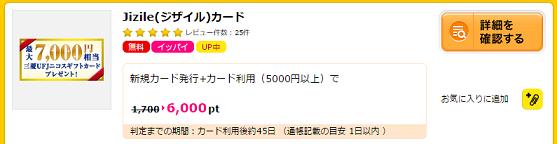 三菱UFJニコスJizile(ジザイル)カード