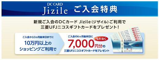 入会特典三菱UFJニコスギフトカード7000円
