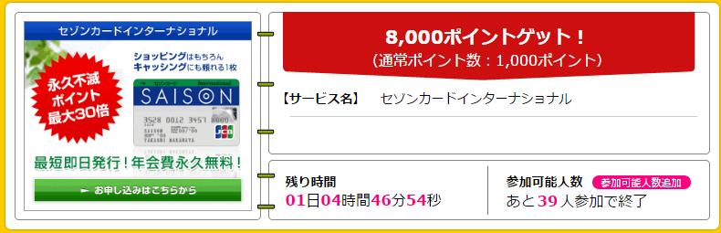 セゾンカードで8000円
