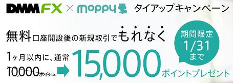DMM証券で35000円