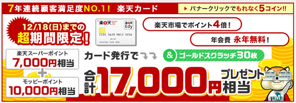 楽天カード入会17000円特典