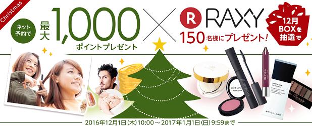 楽天ビューティ1000円特典