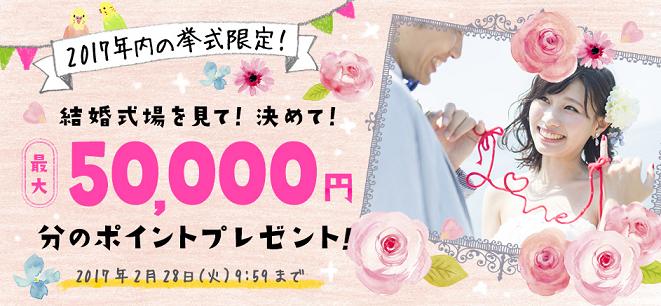 楽天ウェディング最大50,000円