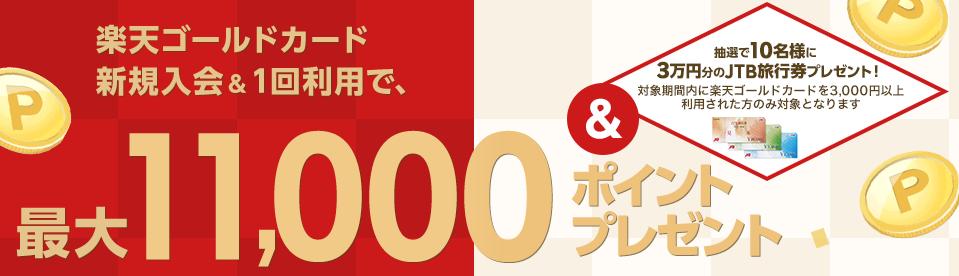 楽天ゴールドカードお年玉キャンペーン