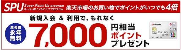 楽天カード入会で7000円もらえる