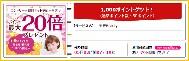 楽天ビューティ1000円もらえる