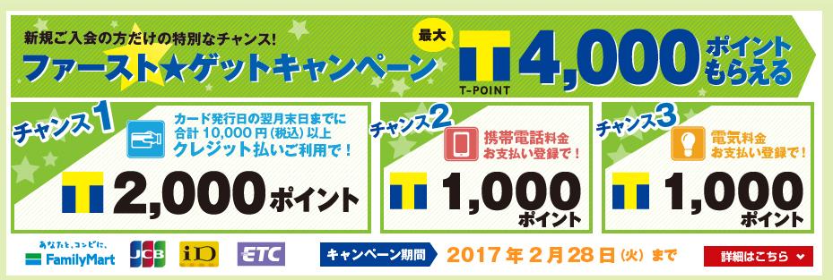 ファミマTカードキャンペーン