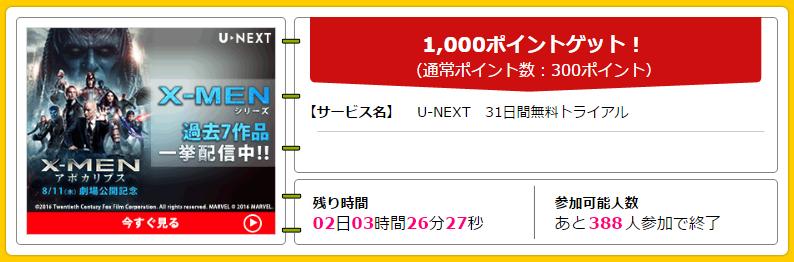 電車で映画U-NEXTマイル