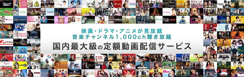 映画や動画が見放題で、1000円もらえる