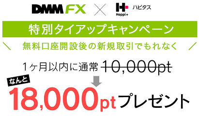 DMM証券ハピタス18000円