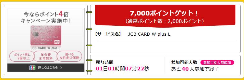 JCBカードでANAマイル