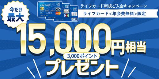 ライフカードで15000円