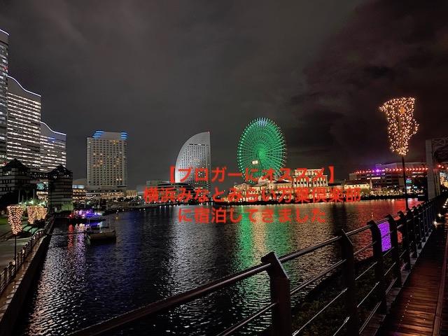 倶楽部 横浜 万葉