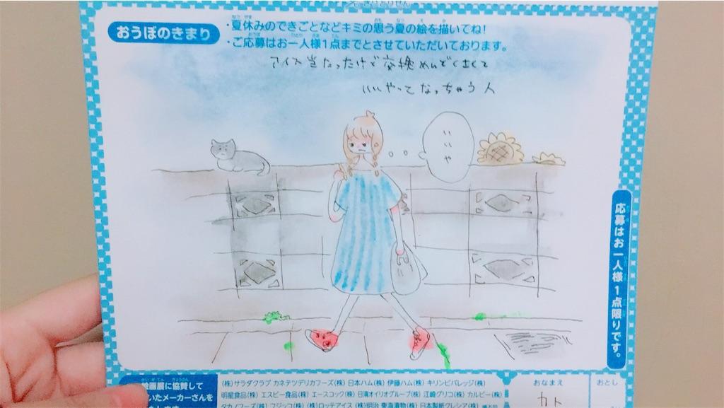 f:id:heinetsu36_2:20170816214123j:image