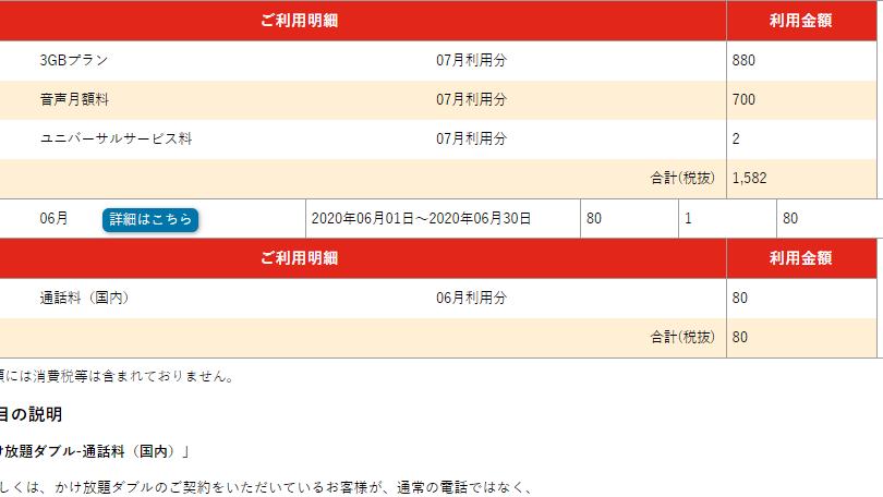 f:id:heionbujiki:20200823165456p:plain