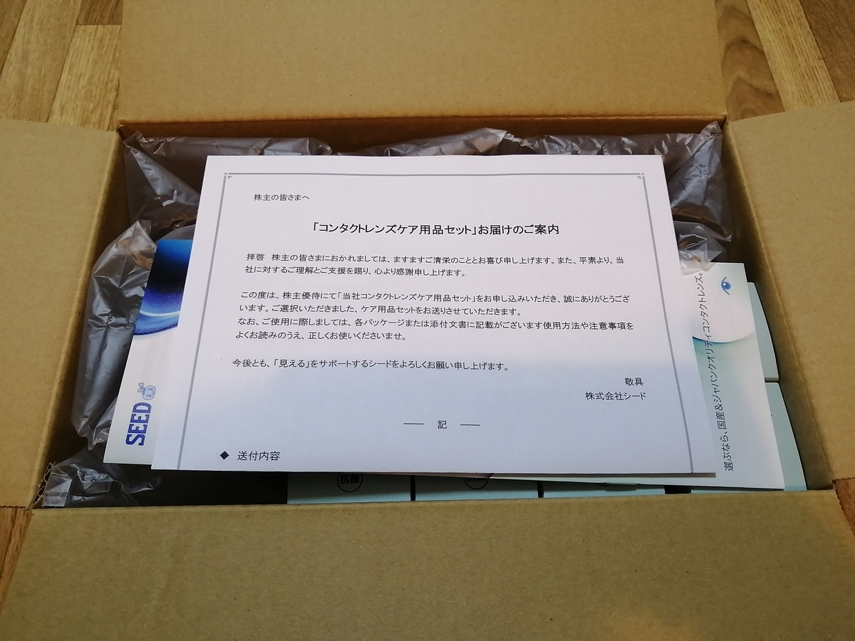 f:id:heionbujiki:20200827203415j:plain