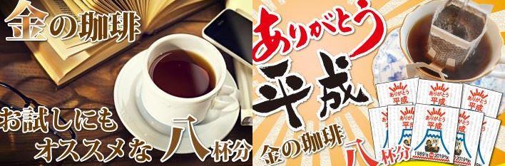平成記念グッズ・ドリップバッグコーヒー