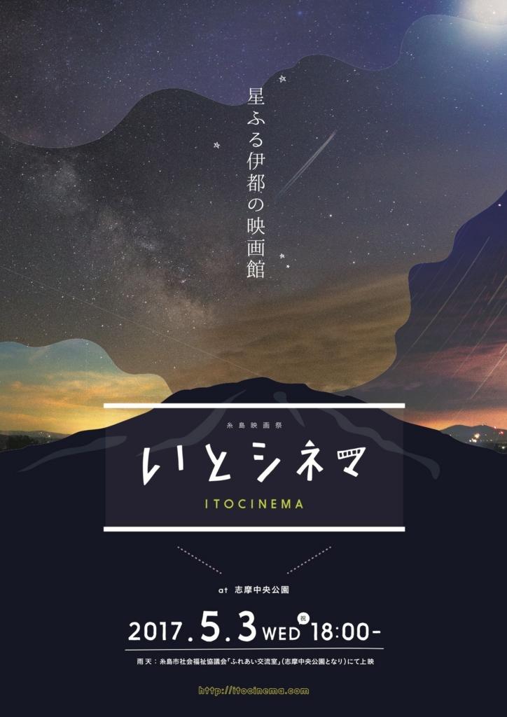 f:id:heisuke-narumi:20170417220443j:plain