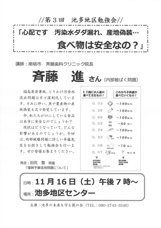 f:id:heiwa-toyama:20131104114945j:image
