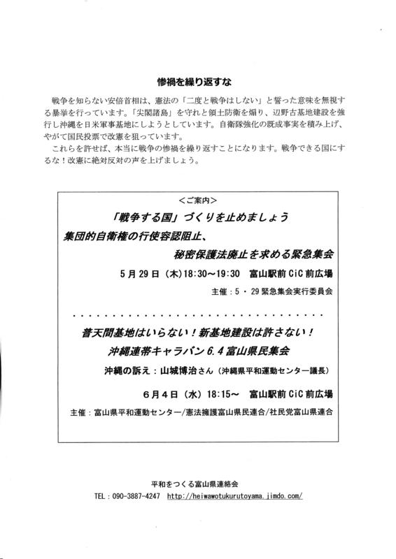 f:id:heiwa-toyama:20140523195759j:image:w360