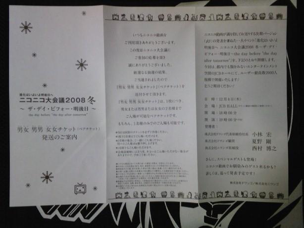 f:id:heiwaboke:20081201220649j:image