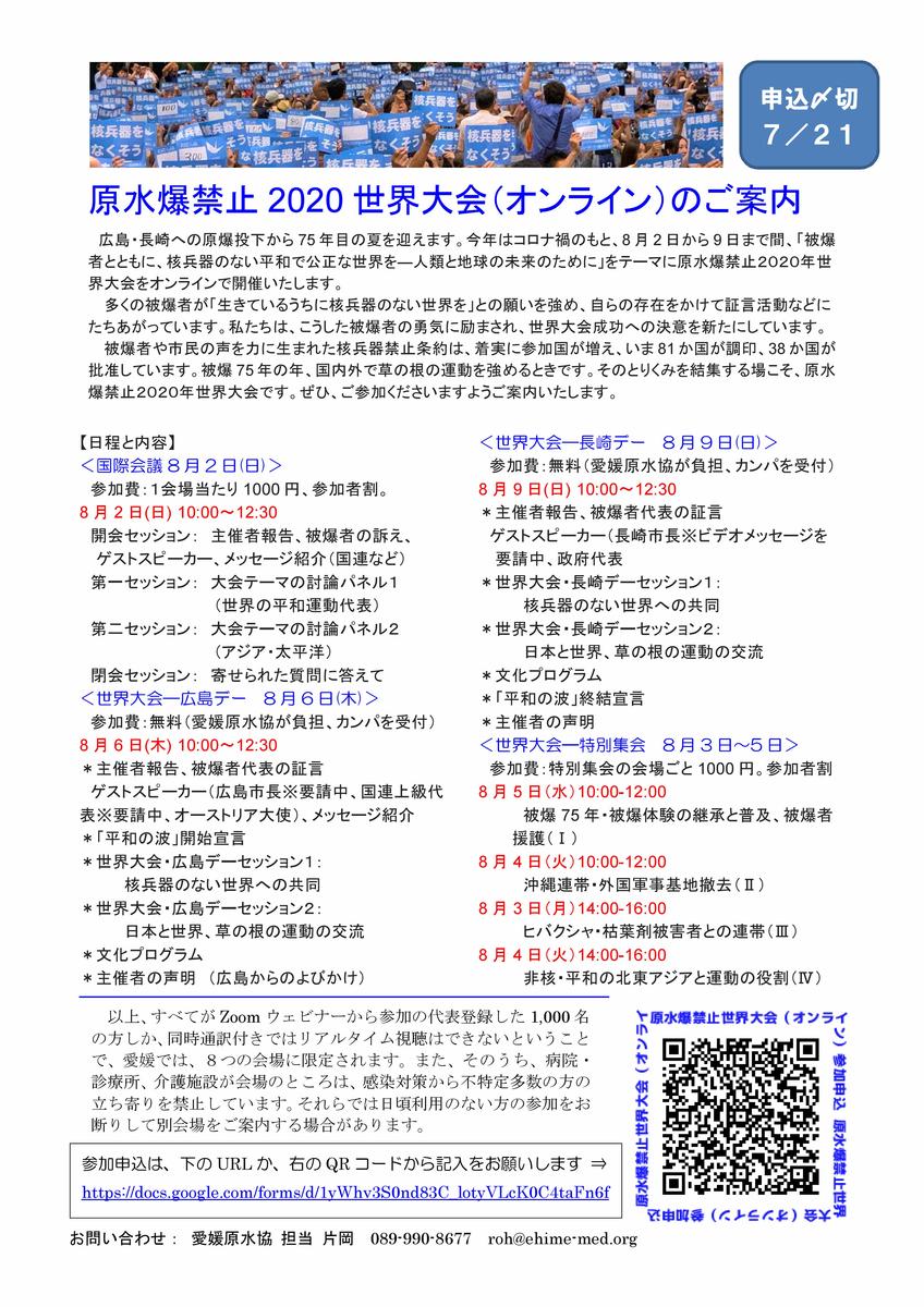 f:id:heiwakoushin:20200707174819j:plain