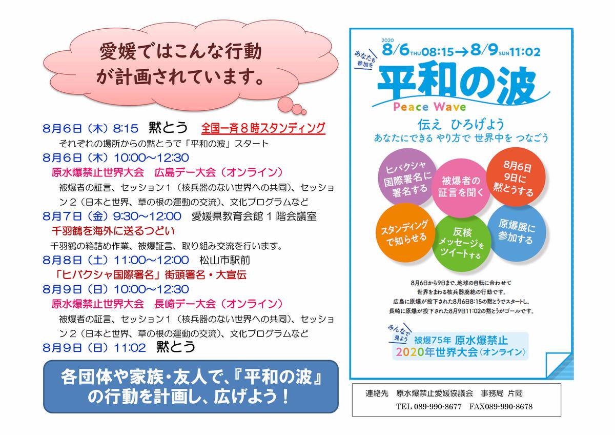 f:id:heiwakoushin:20200731180519j:plain