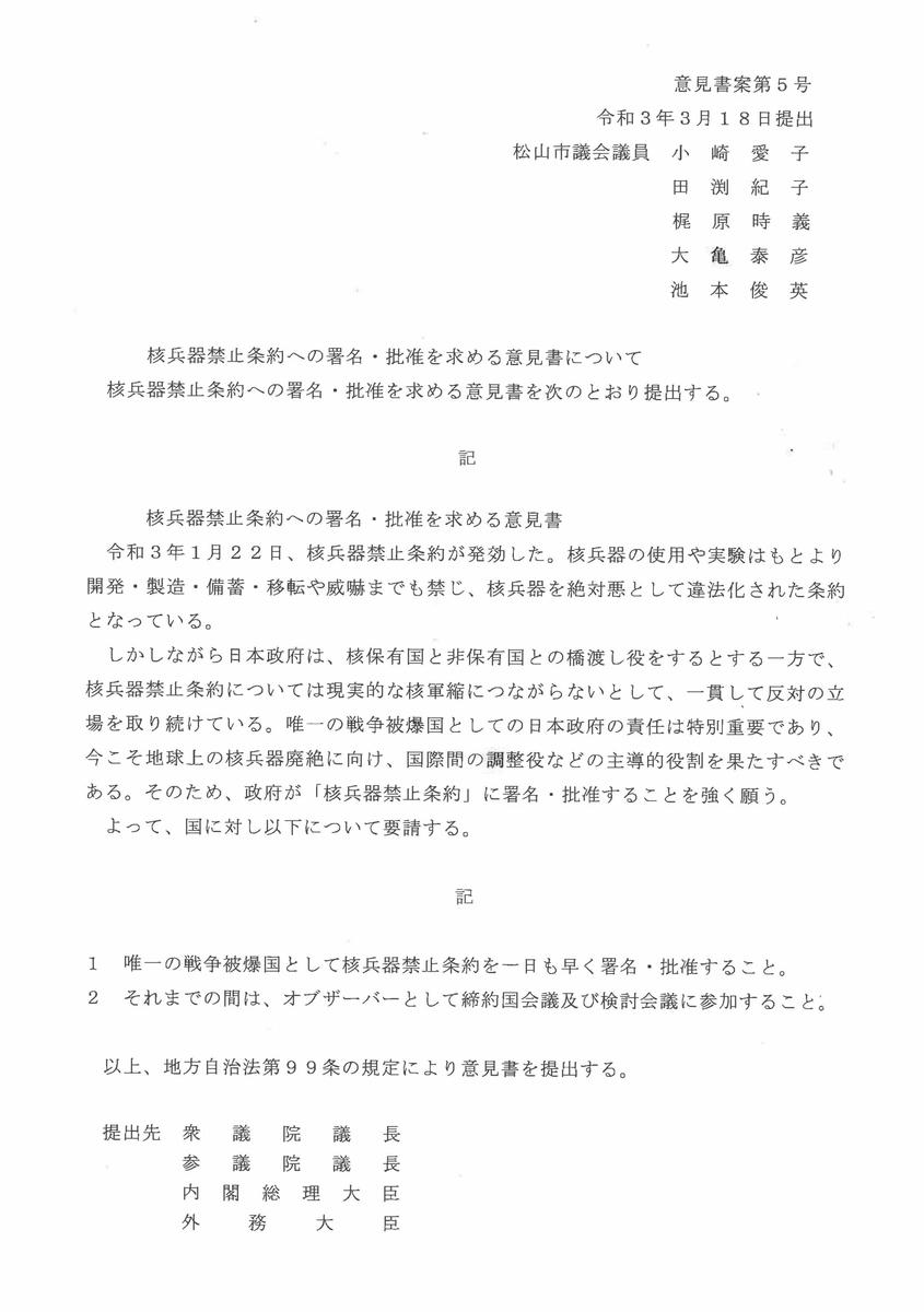 f:id:heiwakoushin:20210323171809j:plain