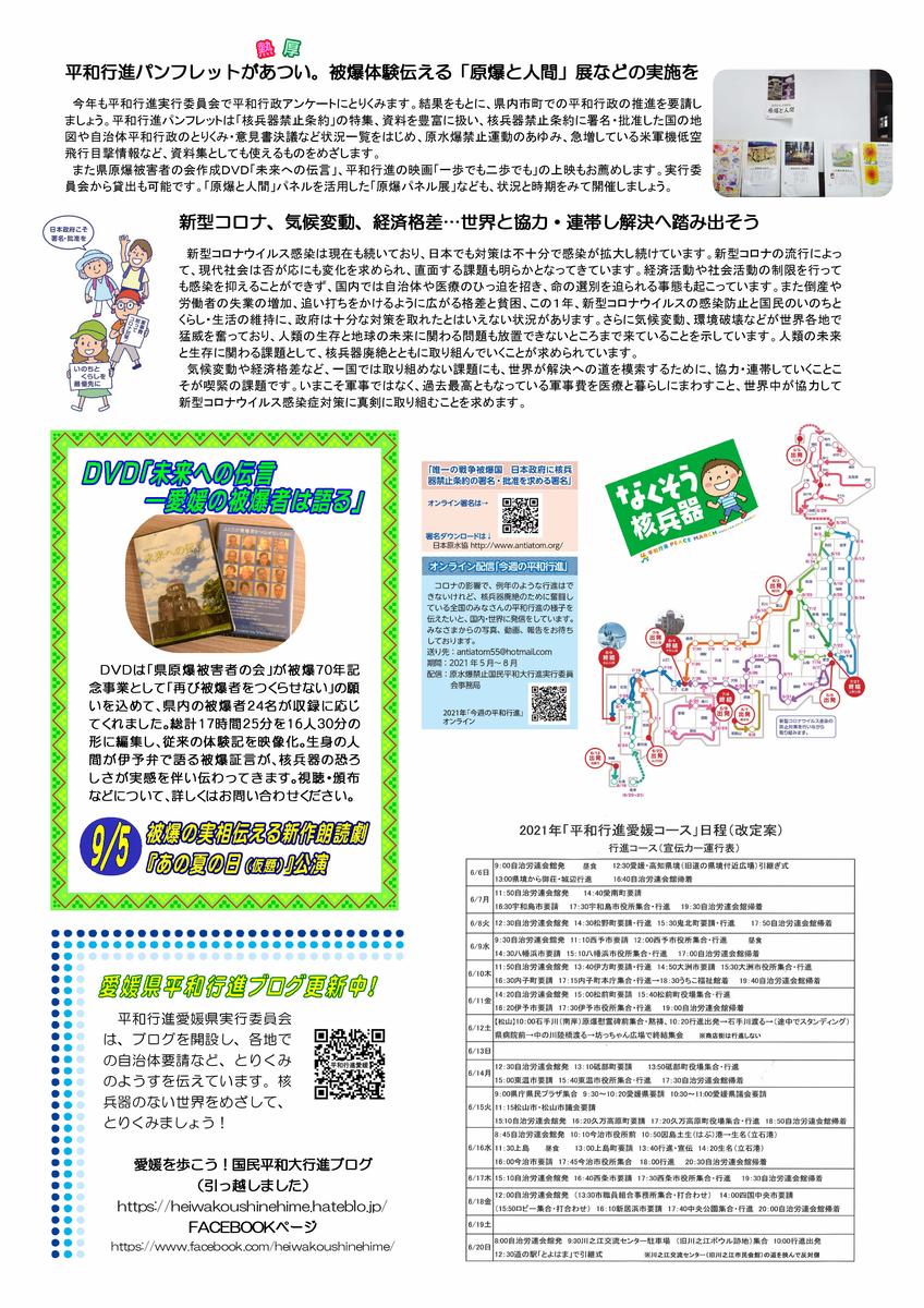 f:id:heiwakoushin:20210506153818j:plain