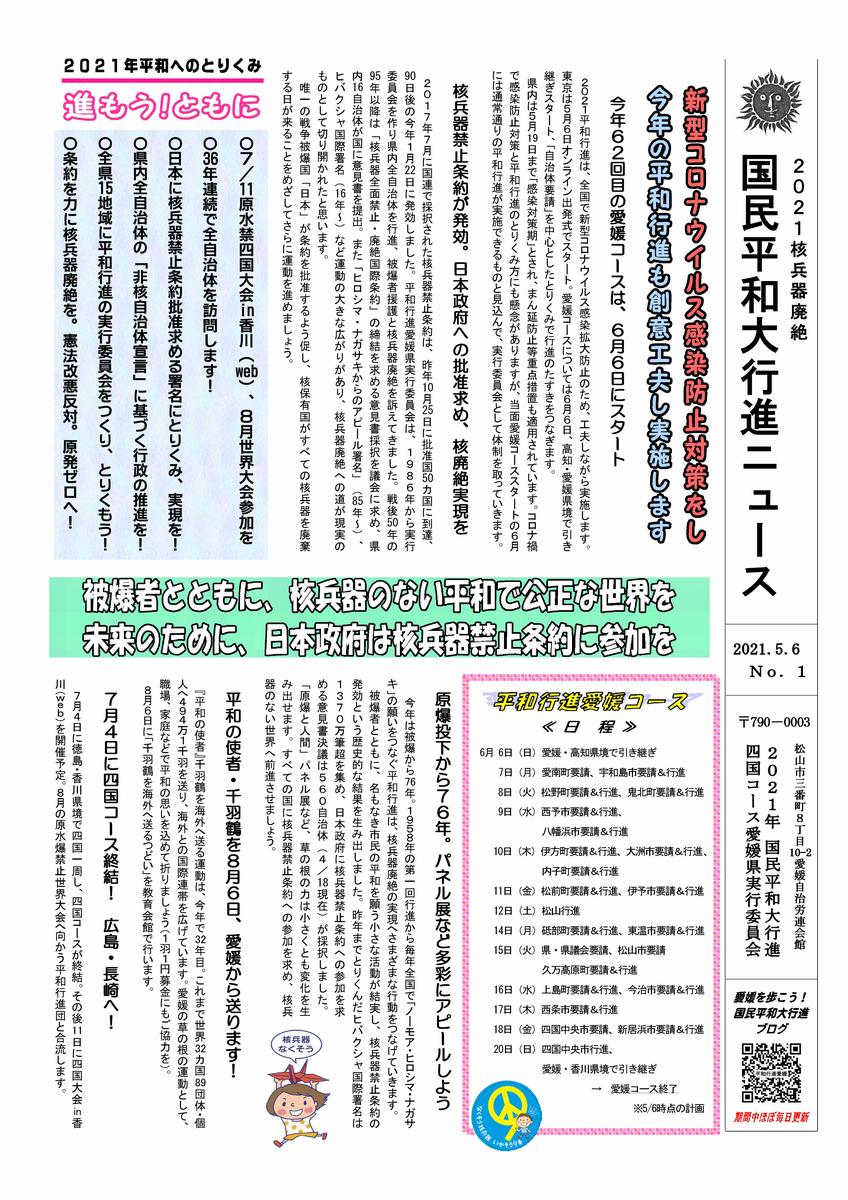 f:id:heiwakoushin:20210506153830j:plain