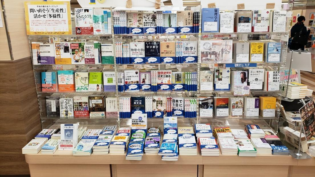 くまざわ書店武蔵小金井北口店 フェア